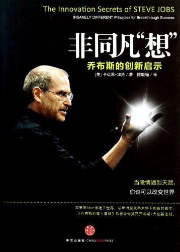 9787508626178: The Innovation Secrets of Steve Jobs (Chinese Edition)
