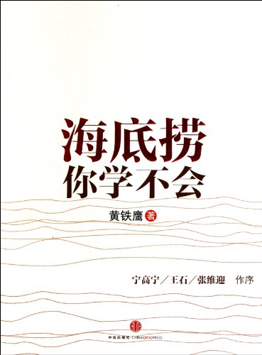 9787508626482: A Case Study of Haidilao Hot Pot's Management (Chinese Edition)