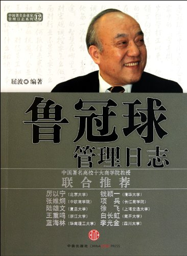 9787508626956: Management Diary of Lu Guanqiu (Chinese Edition)