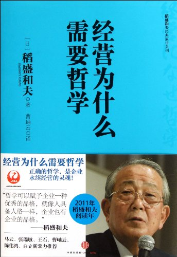 9787508627243: Why Management Needs Philosophy (Chinese Edition)