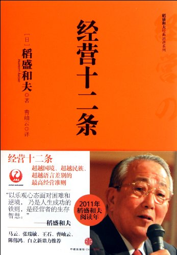 9787508627267: 20 Rules of Management (Chinese Edition)