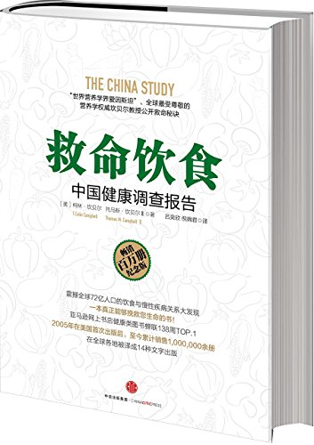 9787508627816: The China Study(Chinese edition)