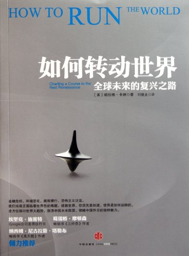 9787508629278: How to Run The World (Chinese Edition)