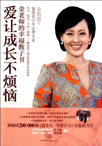 9787508629384: Love Gets Rid of the Annoyances of Growth: Mrs Jin's Book of Educating the Children (Chinese Edition)
