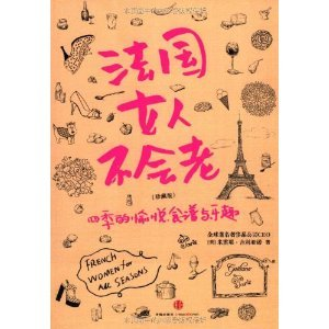 9787508629964: French women for all seasons(Chinese edition)