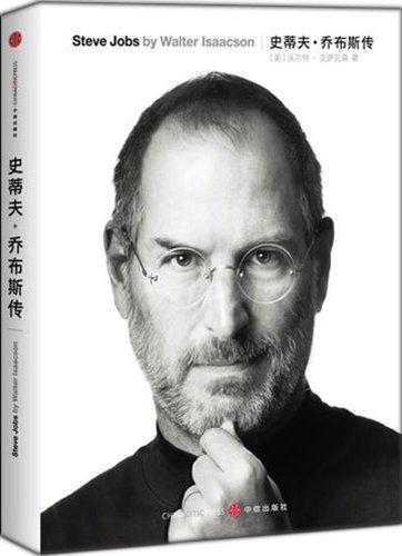 Steve Jobs (Chinese Edition): Walter Isaacson
