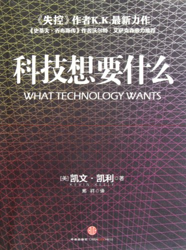what technology wants(Chinese Edition): KAI WEN ? KAI LI (Kevin Kelly)