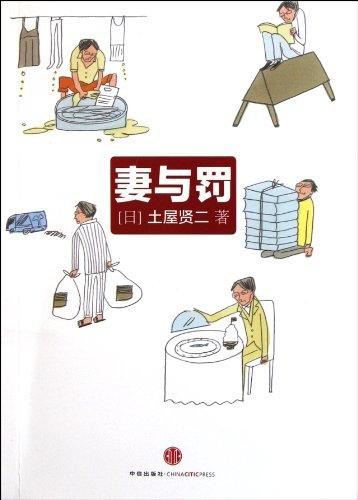 Wife and punishment(Chinese Edition): RI ) TU WU XIAN ER