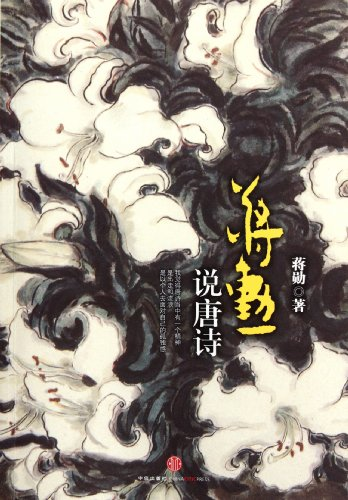 9787508631974: Jiang Xun Talks About Tang Poems (Chinese Edition)