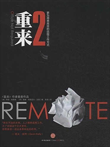 9787508632032: Remote: Office Not Required(Chinese Edition)