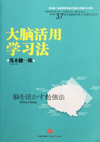 Brain utilize learning : ( date ) Kenichiro Mogi Translator : Thousands sun . 118(Chinese Edition):...