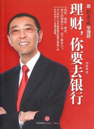 9787508632360: Fanacing , You Need to Go to Bank-Learn Financing from Liu Yanbin (Chinese Edition)
