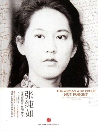 Iris Chang: Can not forget the history of women(Chinese Edition): MEI) ZHANG YING YING LU YI YI