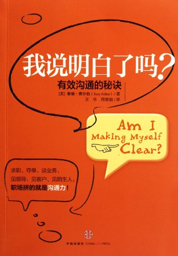 New Genuine ] I understand that yet ( new version ) Terry Felber 9787508633237118(Chinese Edition):...