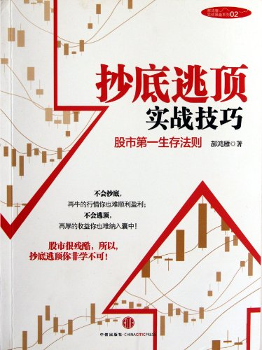 Hunters combat skills to escape the top: the stock market the first rules of survival: HAO HONG YAN