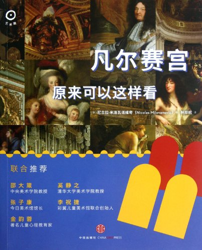 Versailles can look at it this way (the first set of true art primer written for the children to ...