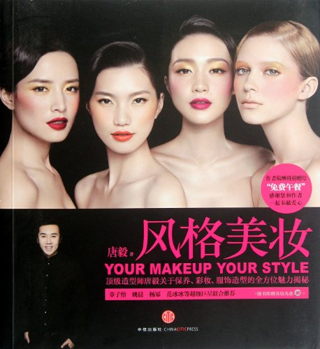 9787508633534: Different Styles of Beautiful Make-up- with a disk (Chinese Edition)