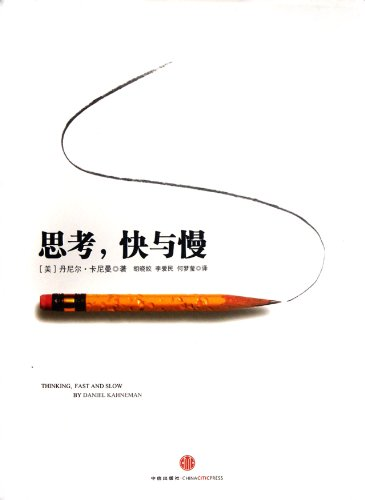 9787508633558: Thinking. Fast and Slow (Chinese Edition)