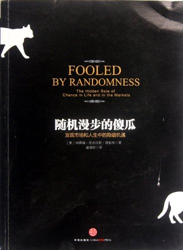 9787508633749: Fooled by Randomness: The Hidden Role of Chance in Life and in the Markets (Chinese Edition)