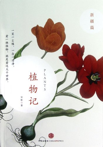 The Xinjiang articles - plants in mind(Chinese Edition): BEN SHE.YI MING