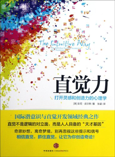 9787508634319: The Intuitive Way:The Definitive Guide to Increasing Your Awareness (Chinese Edition)