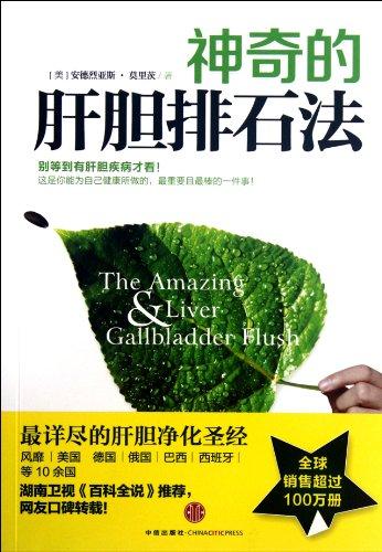 9787508634425: Amazing Liver and Gallbladder Flush (Chinese Edition)