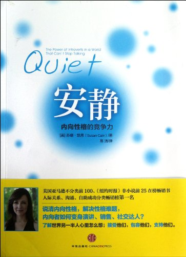 9787508634784: Quietness-Competitiveness of Introvert (Chinese Edition)
