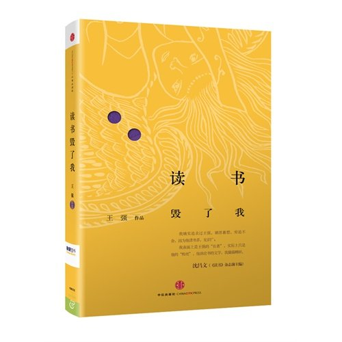9787508635057: Studied to ruin me:Is a love a book wildly concerning book world of travel extensively a strange territory to record(Chen Chang Cong and Hao the clear righteousness make preface recommendation)(two of the wealth new serieses series) (Chinese edidion) Pinyin: du shu hui le wo : yi ge lian shu kuang guan yu shu shi jie de man you qi jing ji ( shen chang cong ¡¢ hao ming yi zuo xu tui jian ) ( cai xin cong shu xi lie zhi er )