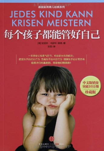 9787508635361: Every child can behave well - Collector's Edition(Chinese Edition)
