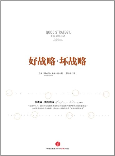 9787508635446: Good strategy bad strategy(Chinese Edition)
