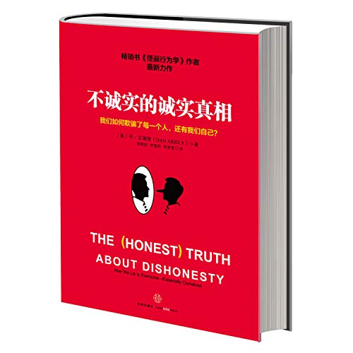 The honest truth of dishonesty(Chinese Edition): MEI ) DAN