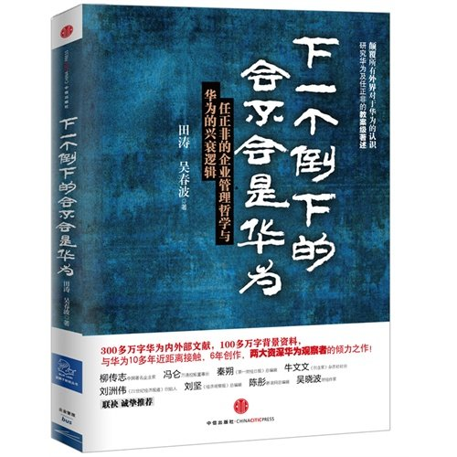 Next fall will Huawei: the rise and fall of the enterprise management philosophy and Huawei Ren(...