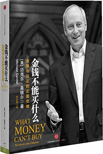 Money can not buy what - money and impartial confrontation(Chinese Edition): MAI KE ER. SANG DE ER ...