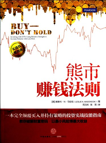 9787508637075: How to Make Money in the Bear Market (Chinese Edition)