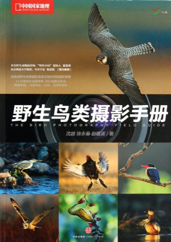 9787508637693: Manual of Photography for Wild Birds (Chinese Edition)