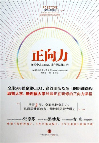 9787508637785: Positive Force: To Stimulate Personal Positive Force and to Enhance the Combat Effectiveness (Chinese Edition)