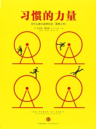 The Power of Habit (Chinese Edition): Charles Duhigg