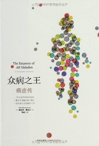 9787508638119: King of the congregation disease: Cancer Chuan (four thousand years of human history of the fight against cancer, life and death masterpiece, Pulitzer Prize works, Xue Manzi, Feng Tang, Ji thirteen, Zhang Yu portrait of recommendation)