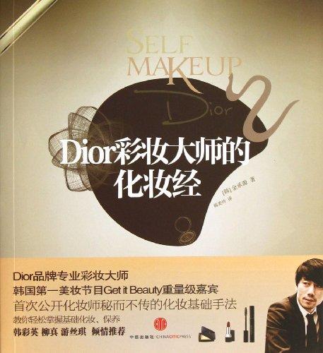 Dior makeup by makeup artist(Chinese Edition): HAN ] JIN CHENG YUAN