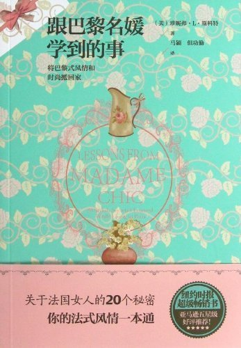 9787508639321: Lessons From Madame CHIC (Chinese Edition)