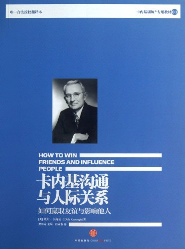 Carnegie communication and interpersonal relationships ( how to win the friendship and influence ...