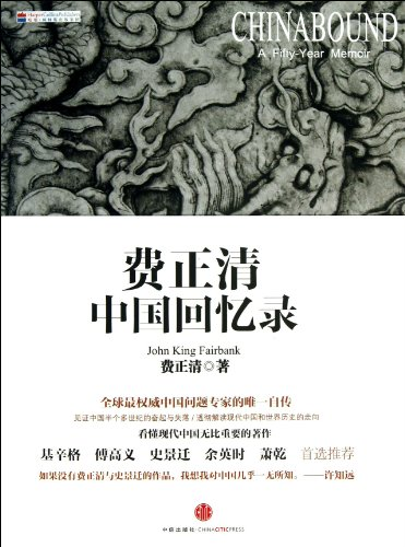 9787508640600: Memoirs about China of Fei Zhengqing (Chinese Edition)