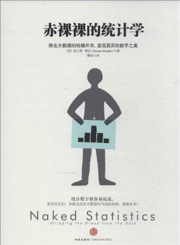 9787508642154: Naked Statistics: Stripping the Deead From the Data(chinese Edition)