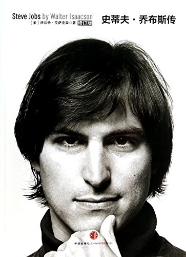 9787508643298: Steve Jobs(Revised Edition) (Chinese Edition)