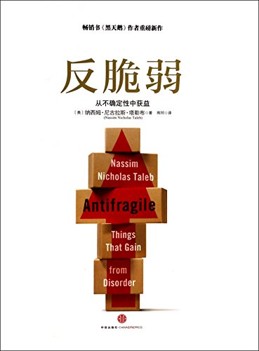 9787508643335: Antifragile: Things That Gain from Disorder(Chinese Edition)