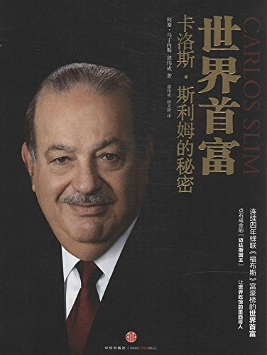 9787508643533: The secret of the world's richest man carlos slim(Chinese Edition)