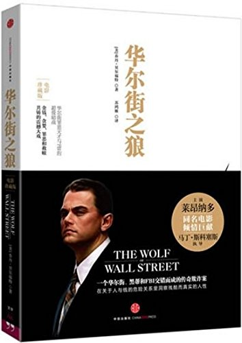 9787508643557: The Wolf of Wall Street (Chinese ED, Paperback,Collective Version)