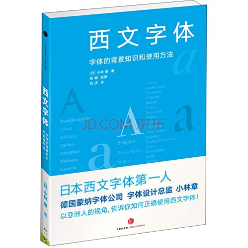 9787508643632: Western fonts: Background knowledge and use of fonts(Chinese Edition)