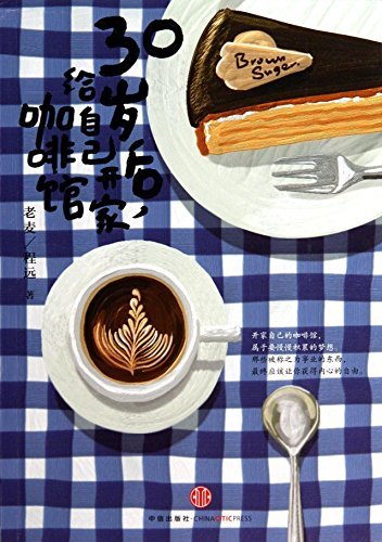 9787508644226: Running a Cafe for Yourself after 30 (Chinese Edition)