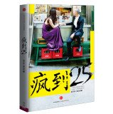 9787508644592: Crazy to 25(Chinese Edition)